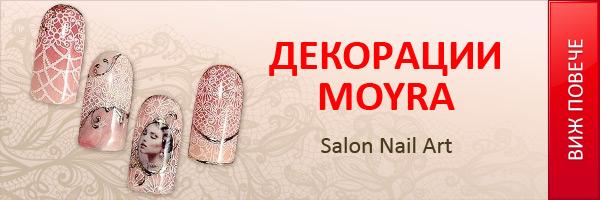 Декорации Moyra